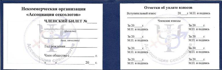 Членский билет Ассоциации психолог