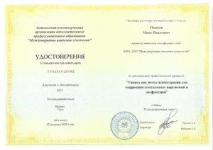Сертификаты по гипнозу_0001