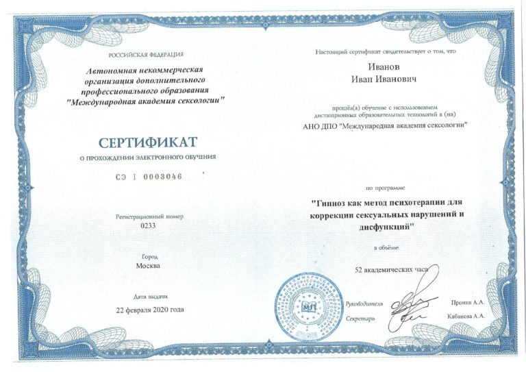Сертификаты по гипнозу_0002